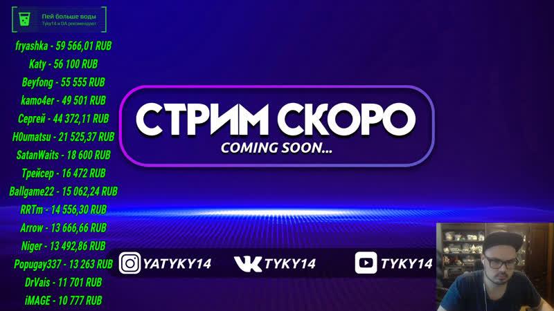 Tyky14 твич 2VdjMuK ютуб