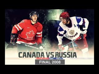 Россия - Канада | Хоккей | Финал ЧМ 2008