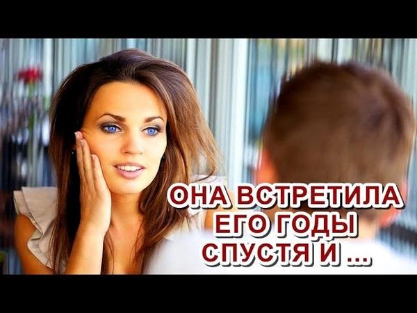 Наталья бросила своего неказистого рыжего Сашу ради богатого мужчины Но встретив его годы спустя…