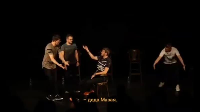 Антон Шастун на вп вы два деда Мазая с ка
