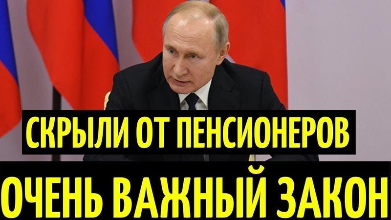 Власти РФ утвердили новый закон и скрыли его от пенсионеров