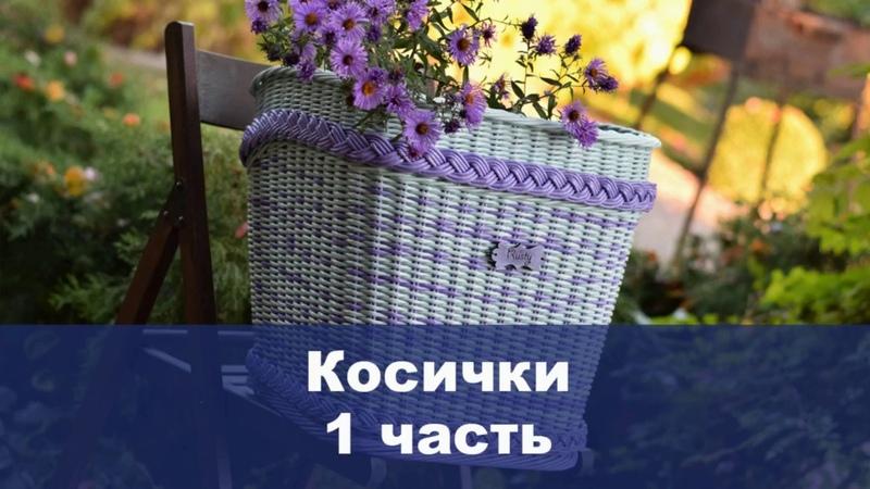 Косички 1 часть