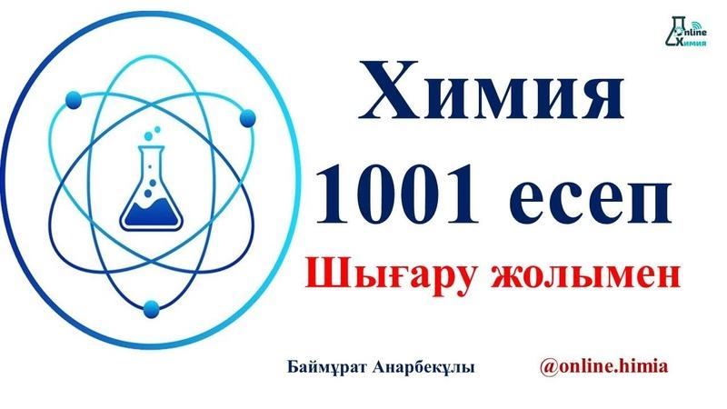 Химия 1001 есеп шығару жолымен 11 20 есептер Баймұрат Анарбекұлы