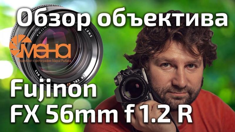 Обзор объектива Fujinon XF 56mm f 1.2 R