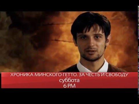 Хроника Минского гетто За честь и свободу Анонс