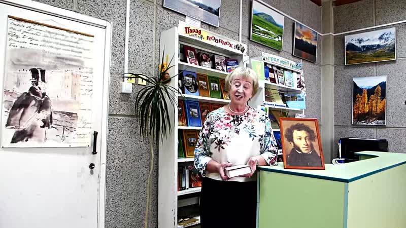 Пушкинские строки в исполнении библиотекаря Шушаковой Валентины Дмитриевны.