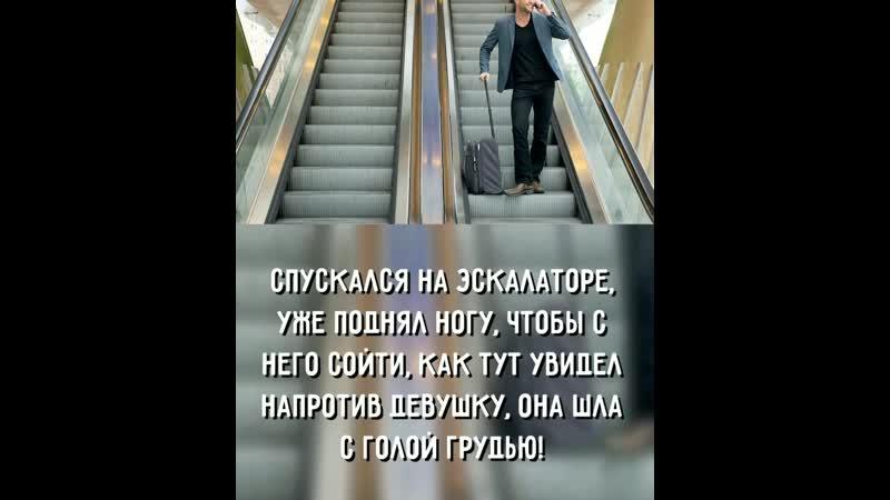 Спускался на эскалаторе уже поднял