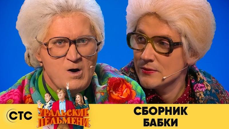 Сборник Бабки | Уральские пельмени