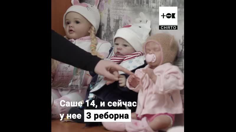 Реборны — сверхреалистичные куклы для детей, которых начали нянчить взрослые жен