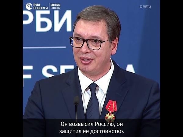 Вучич благодарен России за сохранение суверенности Сербии