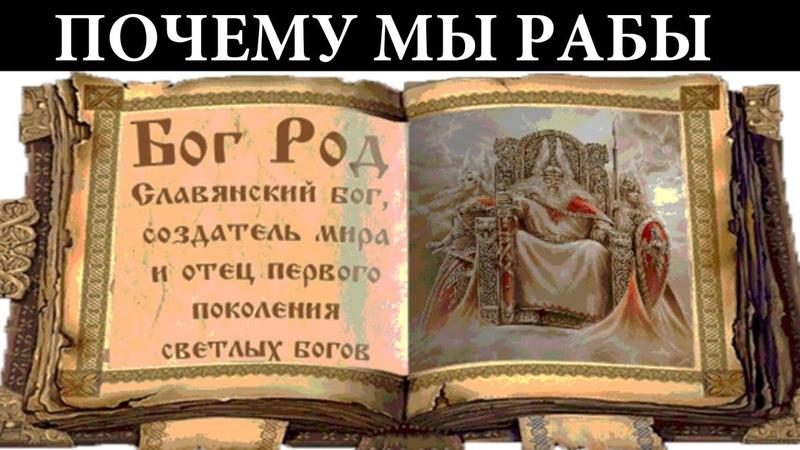 Язычество Славян Вот почему уничтожили веру наших предков ЗДРАВА