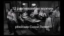 Легенда легенд советского кинопроката - 12 РАЗГНЕВАННЫХ МУЖЧИН. США.1957. Впервые фильм предоставлен в СОВЕТСКОМ ДУБЛЯЖЕ