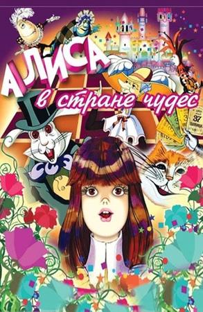 Алиса в стране чудес 1981 Всё о сериале на ivi