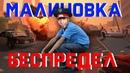 MALINOVKA RP - БЕСПРЕДЕЛ ДПС, ППС, МВД, ОМОН!