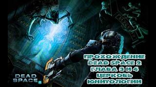 Прохождение Dead Space 2 Глава 3 4 Церковь Юнитологии