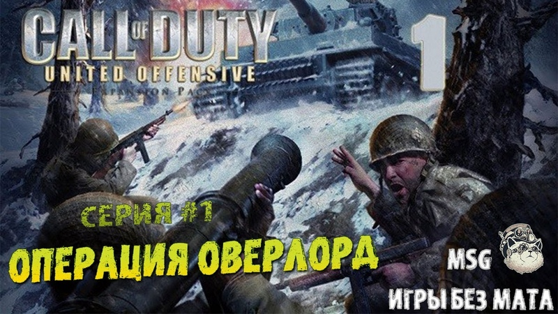 Прохождение Call of Duty Серия 1 Операция ОВЕРЛОРД ИГРЫ БЕЗ МАТА