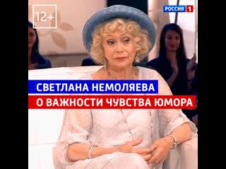 Светлана Немоляева о чувстве юмора  Судьба человека с Борисом Корчевниковым  Россия 1