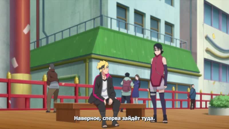 Boruto Naruto Next Generations Эпизод 155 Субтитры