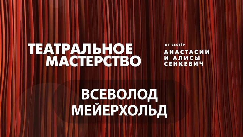 Всеволод Мейерхольд Театральное мастерство от сестёр Алисы и Анастасии Сенкевич