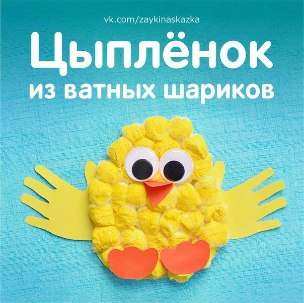 ЦЫПЛЁНОК ИЗ ВАТНЫХ ШАРИКОВ Аппликация для малышейЖёлтый маленький комокДолго выбраться не могИз скорлупковых пелёнок Малыша зовут цыплёнок.О.