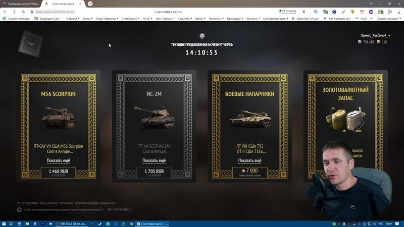 ВЫПАЛИ ТАНКИ Счастливая карта от World of Tanks Выпуск 4