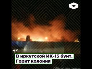 В иркутской ИК-15 бунт. Горит колония | ROMB