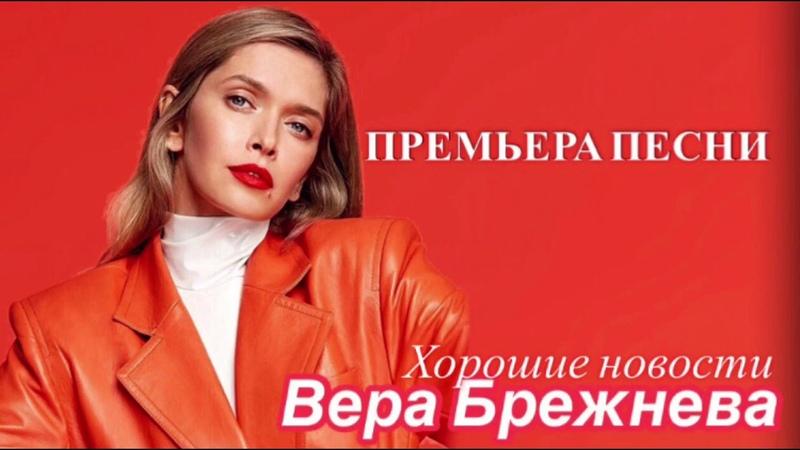 Вера Брежнева Хорошие новости Audio 2020