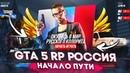 GTA 5 КРИМИНАЛЬНАЯ РОССИЯ RP НАЧАЛО ПУТИ НОВЫЙ CRMP - RAGE MP