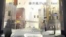 何なんw(Nan-Nan) 藤井風(Fujii Kaze) full covered by 春茶