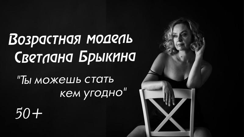 Возрастная модель из Минска Светлана Брыкина После 50 жизнь только начинается