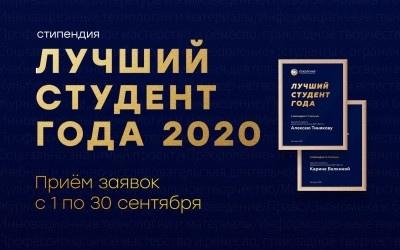 Лучший студент года 2020