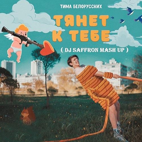 Тима Белорусских & Tina Walen - Тянет к тебе (Dj Saffron Mash Up) [2020]