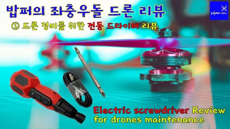 드론 정비를 위한 HYBRO 전동 드라이버 리뷰 HYBRO electric screwdriver review for drone 밥퍼의 좌충우돌 드론 리뷰 HYBRO 전동