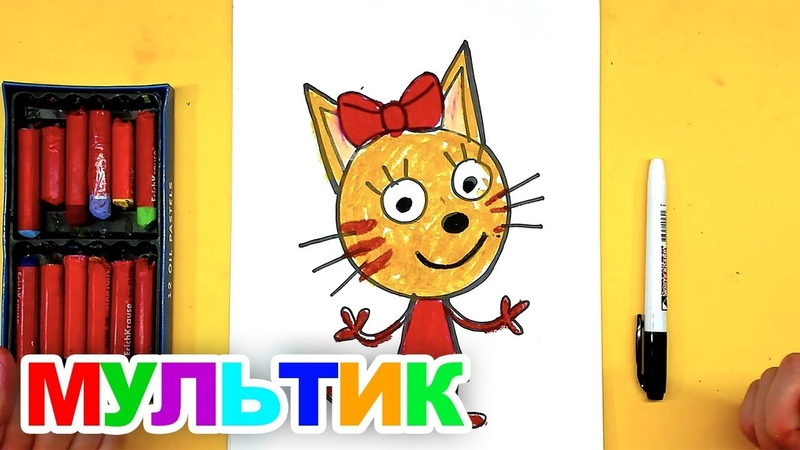 Мультик ТРИ КОТА урок рисования для детей Как нарисовать КАРАМЕЛЬКУ