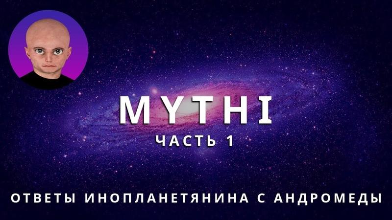 ОТВЕТЫ ПРИШЕЛЬЦА С АНДРОМЕДЫ ЧАСТЬ 1 ИНОПЛАНЕТЯНИН МИТИ MYTHI