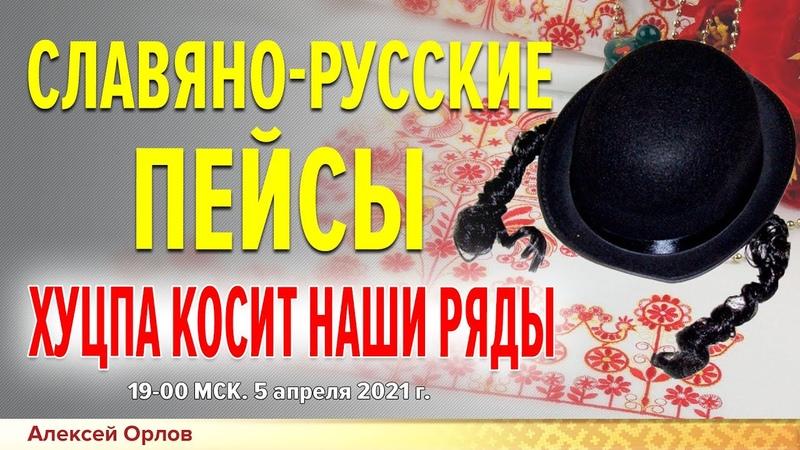 Смотри пока не удалили Славяно-Русские пейсы, или как хуцпа косит наши ряды. Алексей Орлов