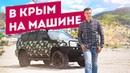 Едем в КРЫМ на Авто. ШМОН на посту ДПС. Дорога в Крым 2020. В Крым на машине. Крымский мост