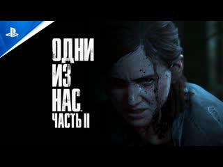 Одни из нас: Часть II | Уже в продаже | PS4