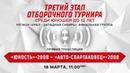 СКА-Юность 08 (Екатеринбрг) - Авто-Спартаковец 08 (Екатеринбург)