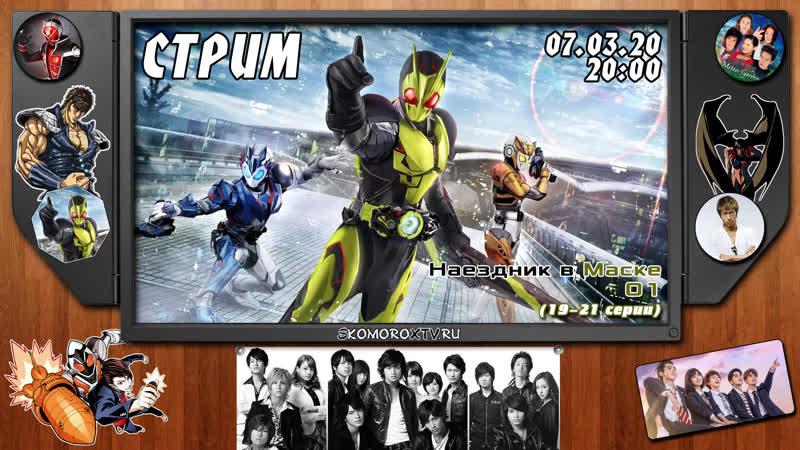 Live SkomoroX.tv - Kamen Rider 01 (19-21 серии)