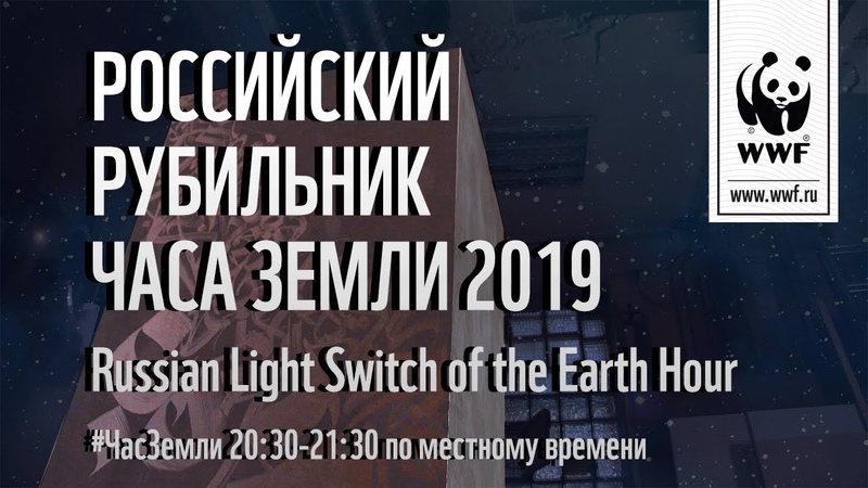 Российский рубильник Часа Земли 2019