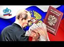 Пенсии Президенту России Не Придётся Краснеть За Свою Пенсию А Простым Пенсионерам Горько и Стыдно