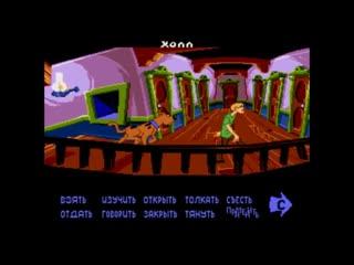 [Sega] Scooby-Doo Mystery (RUS) [Blakes Hotel]