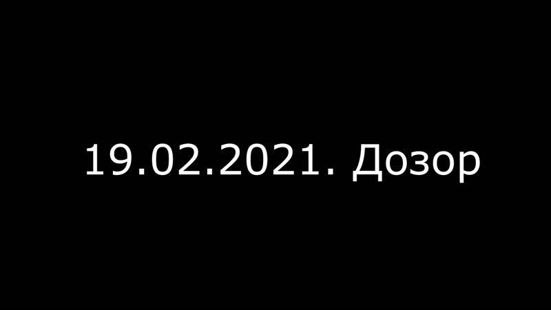 ДОЗОР 21 Врата духов группа ХТ 20 МИ куратор Данила Требусовский