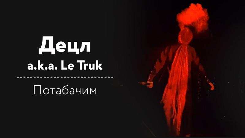 Децл a k a Le Truk Потабачим ГЛАВКЛАБ 11 09 2015