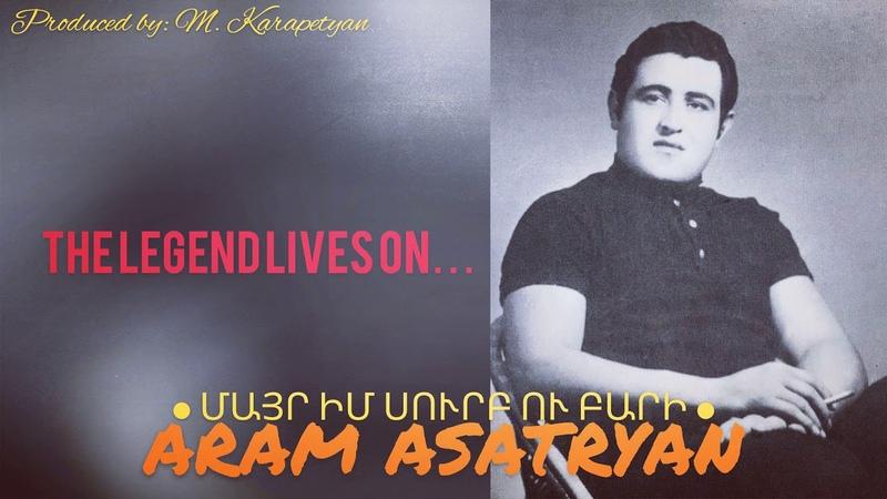 Mayr Im Surb u Bari [LIVE] - Aram Asatryan (NEW 2019 EXCLUSIVE RELEASE)