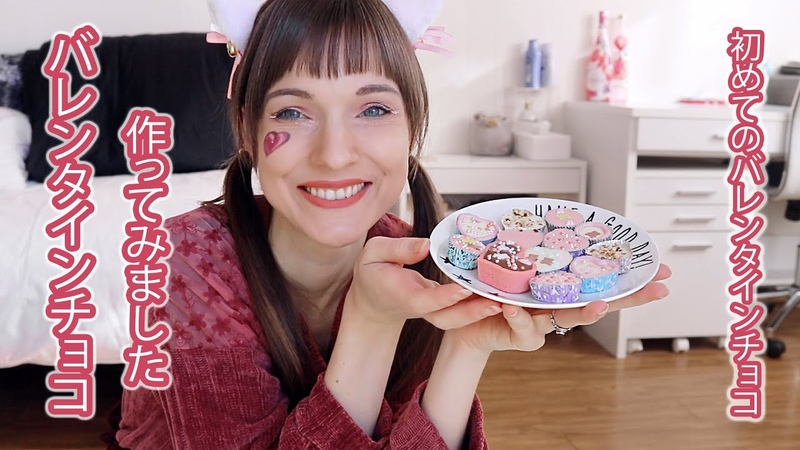 ♡ 可愛くて美味しいバレンタインチョコを作ってみた ♡ 外国人が超簡