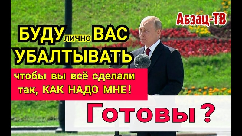 Путин собрался лично УБAЛTЫBATЬ страну по поправкам Верит в свой авторитет ОНО НАМ НАДО