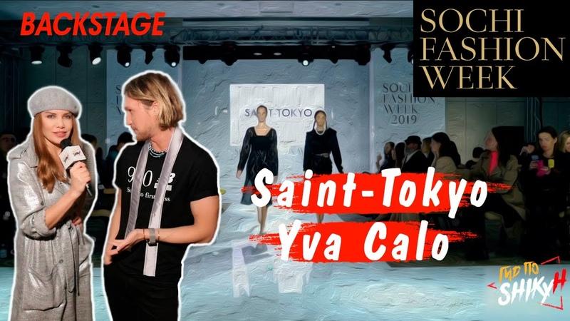 Мода Тренды 2020 Saint Tokyo Yva Calo Неделя Моды Сочи Бэкстейдж