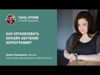 Как организовать детям онлайн-обучение хореографии В эфире Лилия Пономарева
